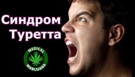 лекарственная конопля