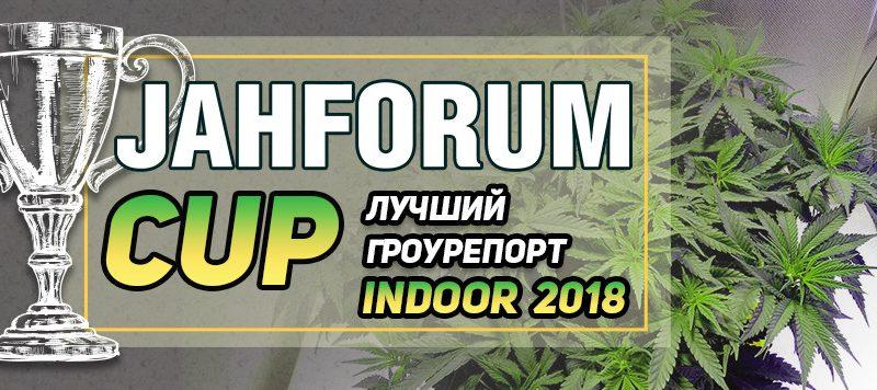 Участвуй в конкурсе Лучший гроу-репорт Индор Jahforum Cup 2018