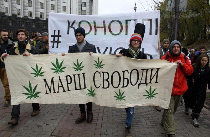 марш свободы, украина и конопля, марихуана, медицинская конопля,