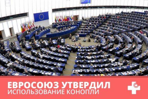 европейский союз, использование конопли, медицинский каннабис, марихуана,