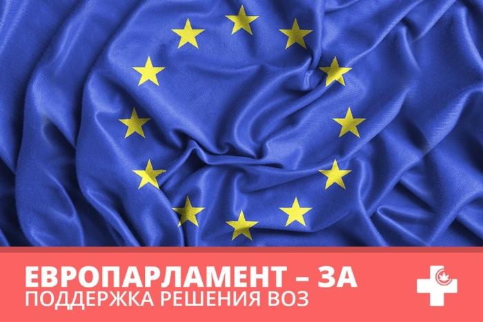 европейский союз, статус марихуаны, легализация марихуаны,