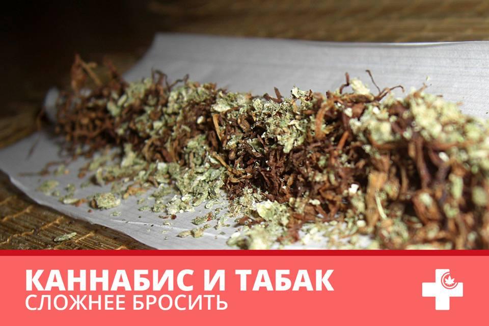 Про марихуану и табак