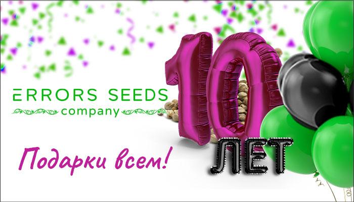 День Рождения Errors Seeds! Нам 10 лет!