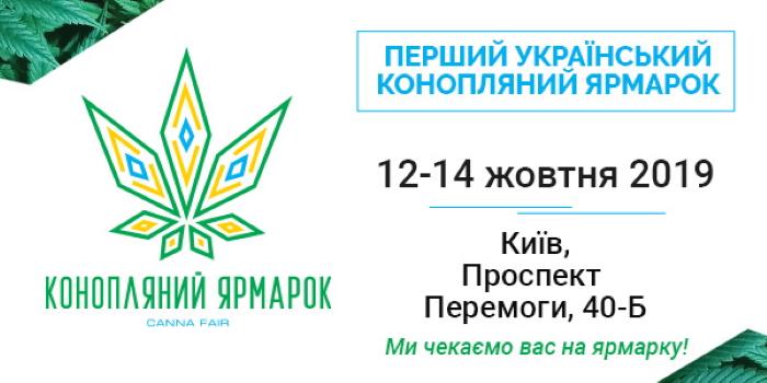 Перший Український Конопляний Ярмарок!
