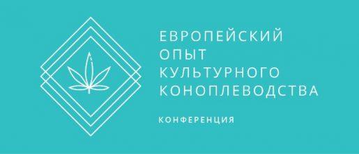 """""""Европейский опыт культурного коноплеводства"""". Приглашаем на конференцию!"""