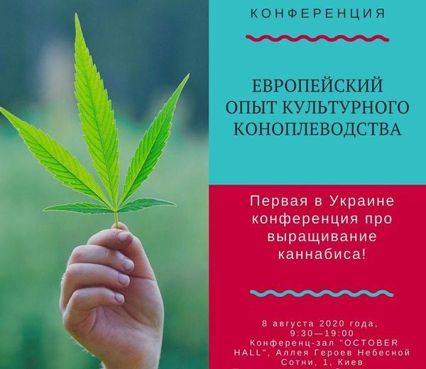 """Пришлашаем на конференцию """"Европейский опыт выращивания каннабиса"""""""